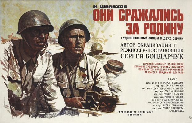 Cartel de la película en ruso